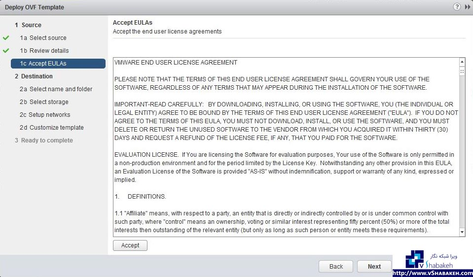 توافقنامه راه اندازی سرور vCenter Orchestrator