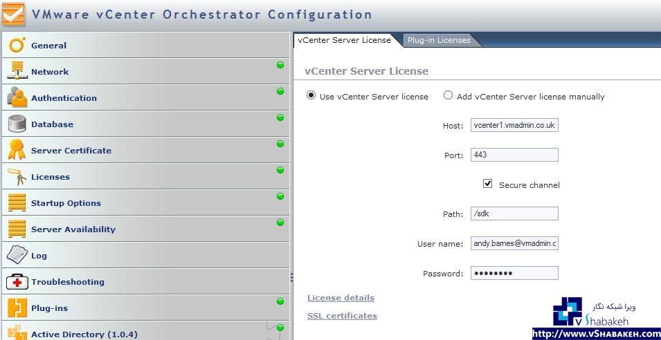 پیکربندی سرور vCO (لیسانس نرم افزار)