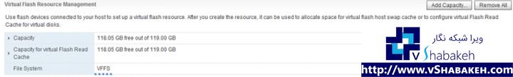VMware vFlash چیست؟ | فرمت VFFS