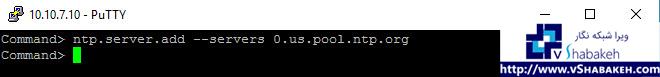 پیکربندی NTP در VMware vCSA | دستور ntp.server.add -–servers ntp.vShabakeh.com