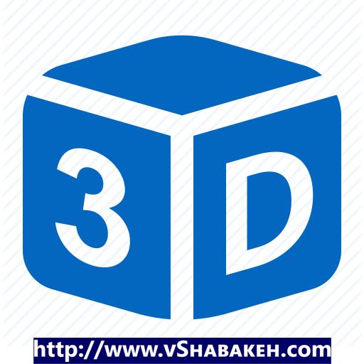 پیکربندی قابلیت 3D Rendering