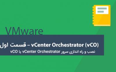 نصب و راه اندازی سرور vCenter Orchestrator یا vCO