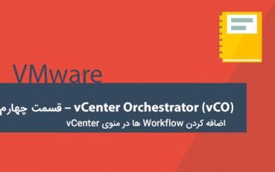 اضافه کردن Workflow ها در منوی vCenter