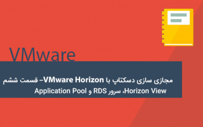 Horizon View، سرور RDS و Application Pool