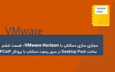 ساخت Desktop Pool در سرور Remote Desktop با پروتکل PCoIP
