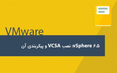 vSphere 6.5: نصب VCSA و پیکربندی آن