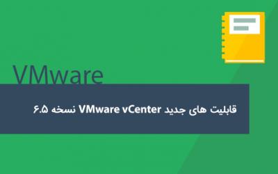 قابلیت های جدید vCenter نسخه 6.5
