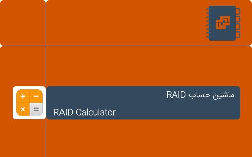 Raid Calculator Raid