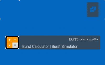 ماشین حساب Burst یا Burst Calculator / Simulator
