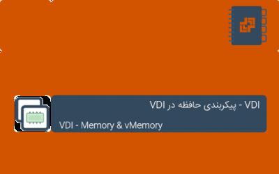 پیکربندی حافظه در VDI
