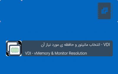 انتخاب مانیتور در VDI و حافظه ی مورد نیاز