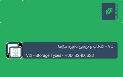 بررسی انواع ذخیره ساز ها در VDI