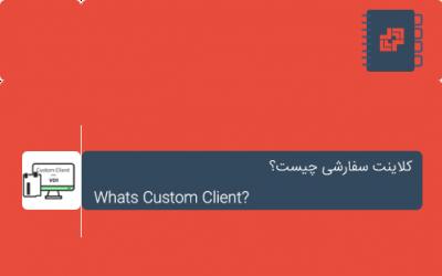 کلاینت سفارشی – Custom Client