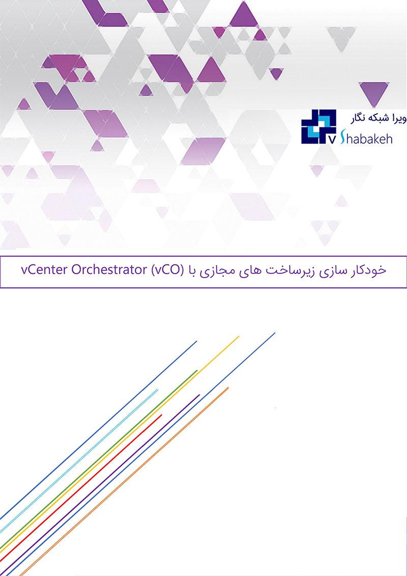 راهنمای vCenter Orchestrator | کتاب vCenter Orchestrator