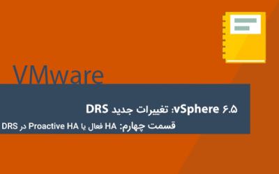vSphere 6.5: معرفی HA فعال یا Proactive HA در DRS
