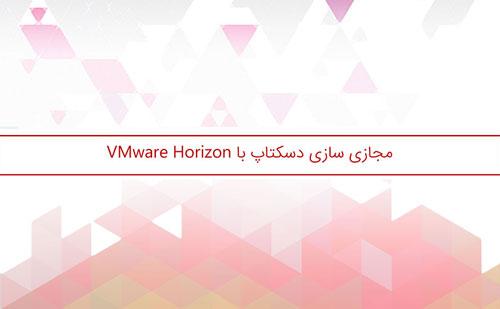 راهنمای مجازی سازی دسکتاپ با VMware Horizon | دانلود مجازی سازی دسکتاپ با VMware Horizon