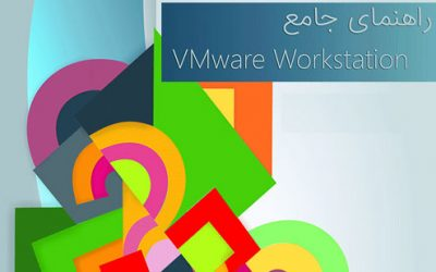 کتاب VMware Workstation