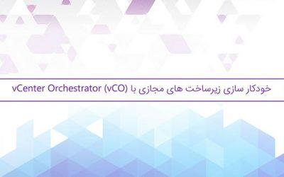 راهنمای vCenter Orchestrator