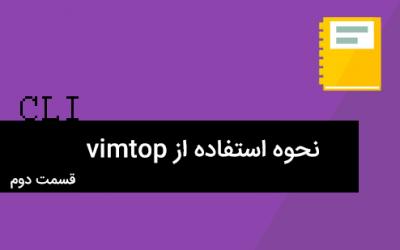 نحوه استفاده از vimtop ، ابزار مانیتورینگ vCenter – قسمت دوم