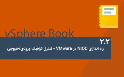 راه اندازی NIOC در VMware