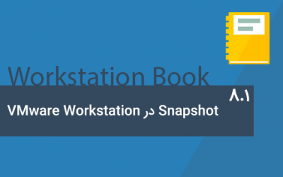 Snapshot در VMware Workstation