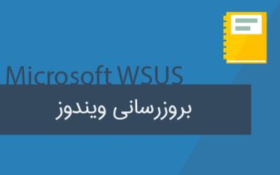 هر آنچه باید درباره بروزرسانی ویندوز (Windows Update) بدانید!
