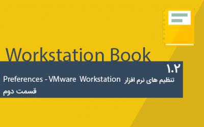 1.2-پیشرفته: آموزش کار با VMware Workstation – قسمت اول