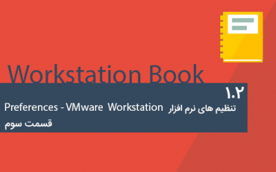 1.2-پیشرفته: آموزش کار با VMware Workstation – قسمت دوم