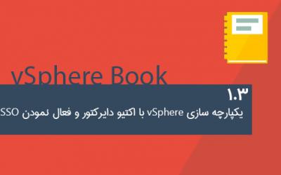 1.3-یکپارچه سازی vSphere با اکتیو دایرکتور و فعال نمودن SSO