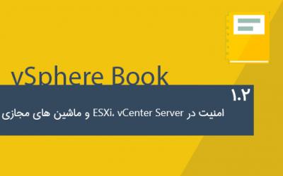 1.2-امنیت در ESXi،ماشین های مجازی و vCenter