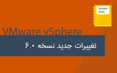 تغییرات جدید مجازی ساز های VMware در نسخه 6.0