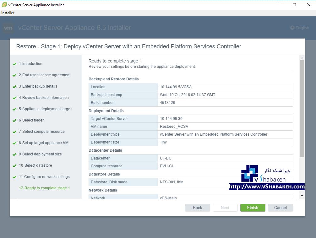 بررسی اطلاعات وارد شده ی vCSA