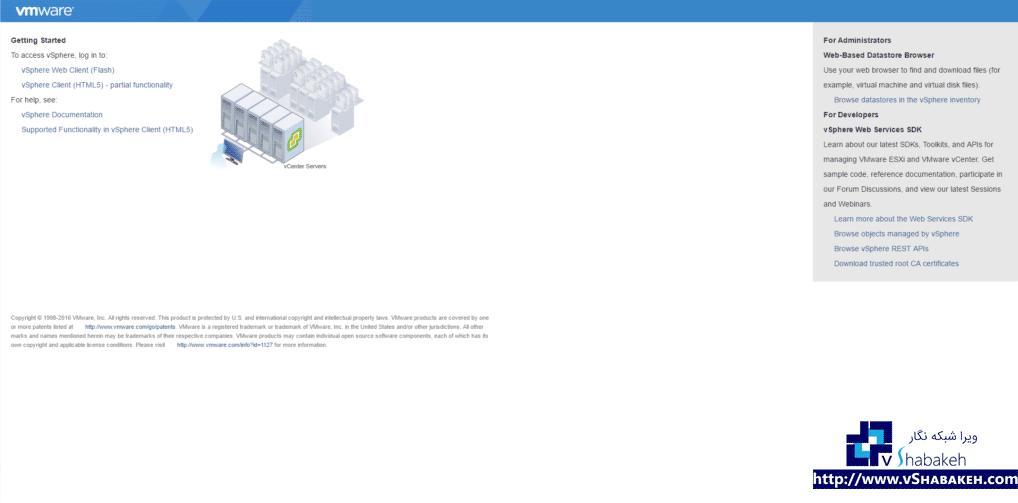 vSphere Web Client Flash و HTML5