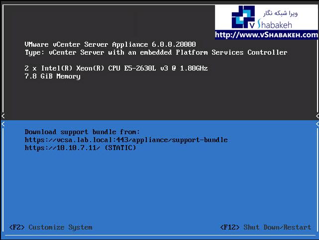 روش فعال نمودن SSH در VMware vCSA | کنسول vCSA