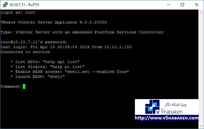 روش فعال نمودن SSH در VMware vCSA |Bash Shell چیست؟